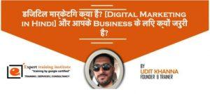 डिजिटल मार्केटिंग क्या है? [Digital Marketing in Hindi] और आपके Business के लिए क्यों जरुरी है?