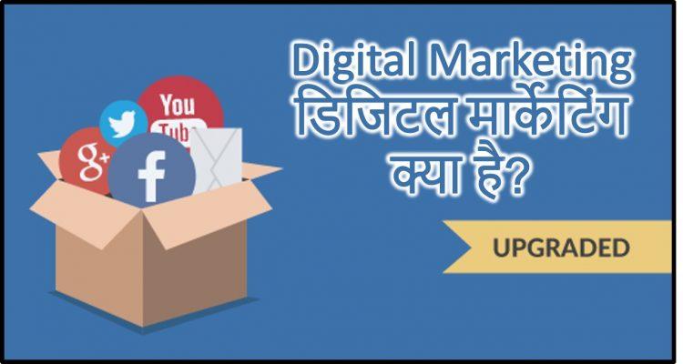 डिजिटल मार्केटिंग (Digital Marketing)