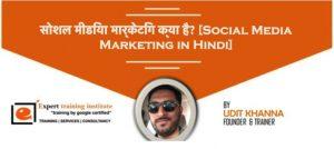 सोशल मीडिया मार्केटिंग क्या है? [Social Media Marketing in Hindi] और आपके Business के लिए क्यों जरुरी है?