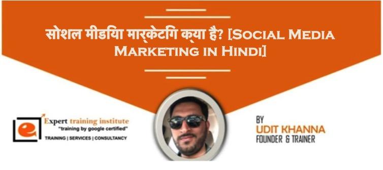सोशल मीडिया मार्केटिंग क्या है? [Social Media Marketing in Hindi]