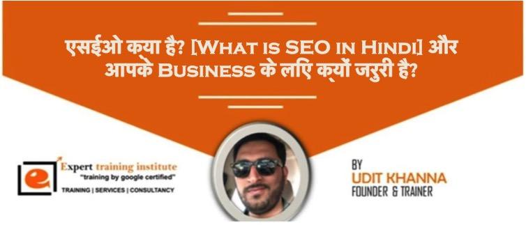 एसईओ क्या है? [What is SEO in Hindi] और आपके Business के लिए क्यों जरुरी है?