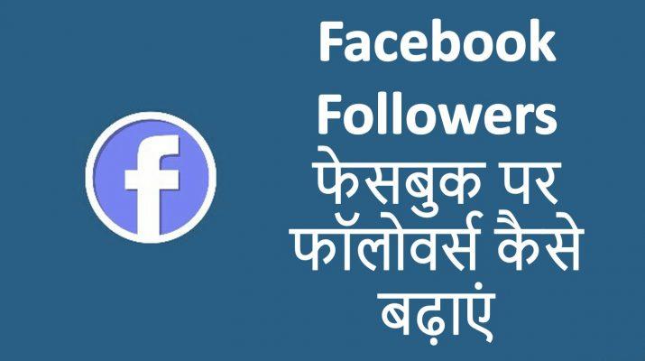 फेसबुक पर फॉलोवर्स कैसे बढ़ाएं