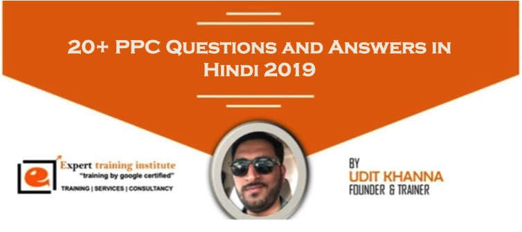 20+ PPC Questions and Answers in Hindi 2019