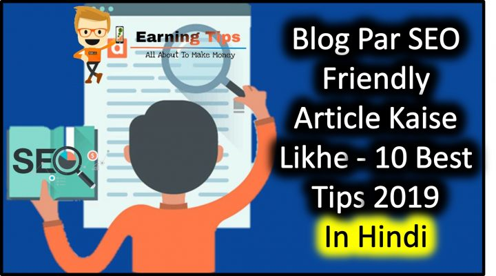 Blog Par SEO Friendly Article Kaise Likhe