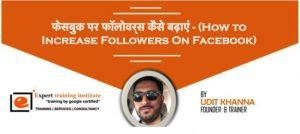 Facebook Followers – फेसबुक पर फॉलोवर्स कैसे बढ़ाएं – (How to Increase Followers On Facebook)