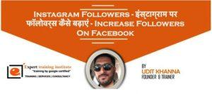 Instagram Followers – इंस्टाग्राम पर फॉलोवर्स कैसे बढ़ाएं – Increase Followers On Instagram