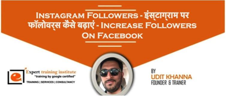 Instagram Followers - इंस्टाग्राम पर फॉलोवर्स कैसे बढ़ाएं - Increase Followers On Facebook