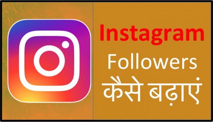 Instagram Par Followers Kaise Badhaye in Hindi