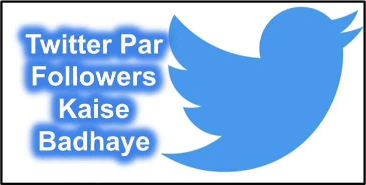 Twitter Par Followers Kaise Badhaye