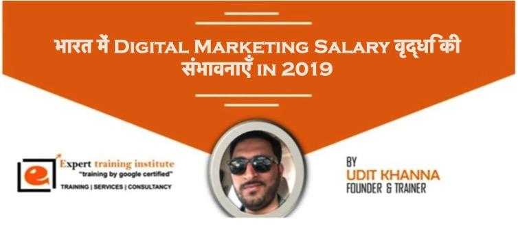 भारत में Digital Marketing Salary वृद्धि की संभावनाएँ in 2019