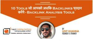 10 Tools जो आपको अधिक Backlinks प्रदान करेंगे – Backlink Analysis Tools